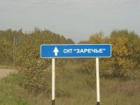 http://www.zarechie-village.ru/images/news/news_021.jpg