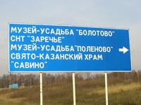 http://www.zarechie-village.ru/images/news/news_024.jpg